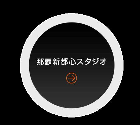 神戸本山スタジオ