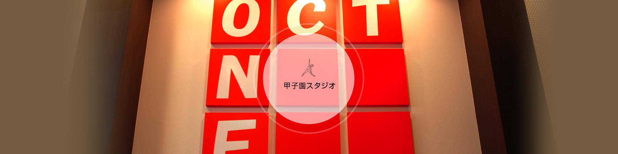 甲子園スタジオ