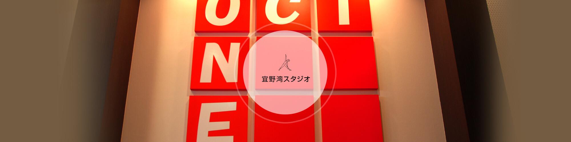 宜野湾スタジオ